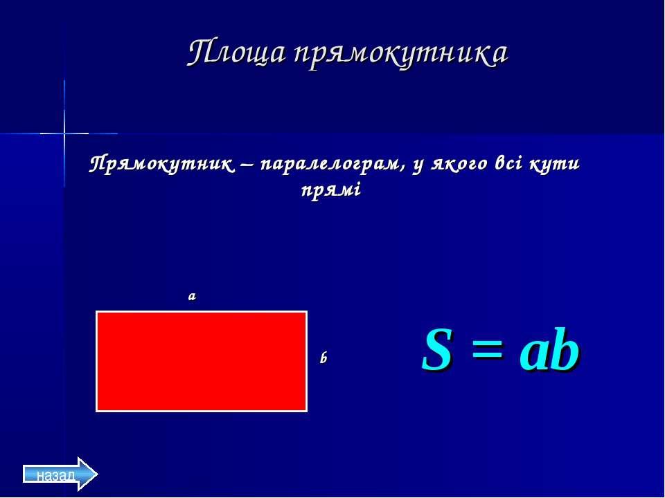 Площа прямокутника Прямокутник – паралелограм, у якого всі кути прямі S = ab ...