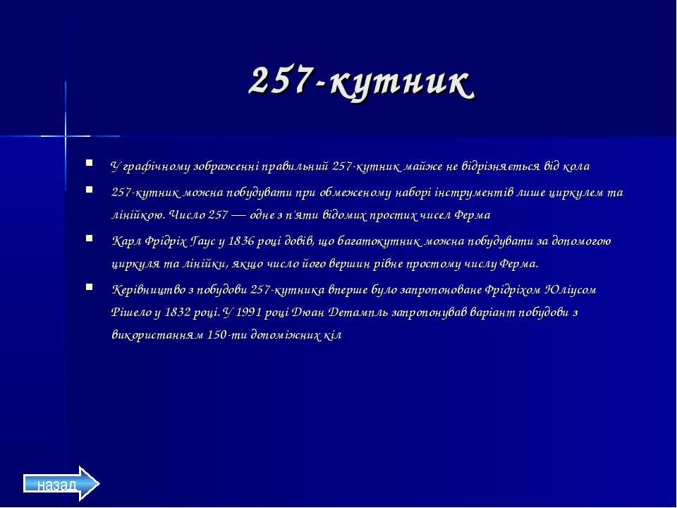 257-кутник У графічному зображенні правильний 257-кутник майже не відрізняєть...