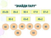 """""""ЗНАЙДИ ПАРУ"""" 20+35 90-4 39+5 47-9 87+3 60-3 43+6 48+2 50 38 49 55 44 90 86 54"""