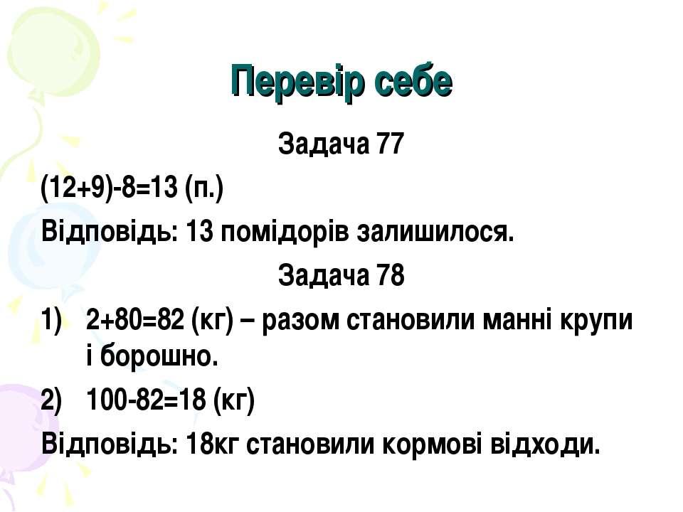 Перевір себе Задача 77 (12+9)-8=13 (п.) Відповідь: 13 помідорів залишилося. З...