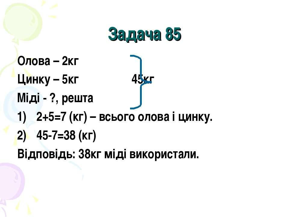 Задача 85 Олова – 2кг Цинку – 5кг 45кг Міді - ?, решта 2+5=7 (кг) – всього ол...