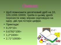 Правило: Щоб помножити десятковий дріб на 10, 100,1000,10000, треба в цьому д...