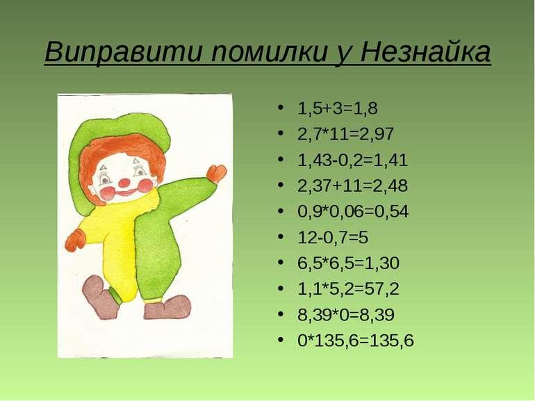 Виправити помилки у Незнайка 1,5+3=1,8 2,7*11=2,97 1,43-0,2=1,41 2,37+11=2,48...