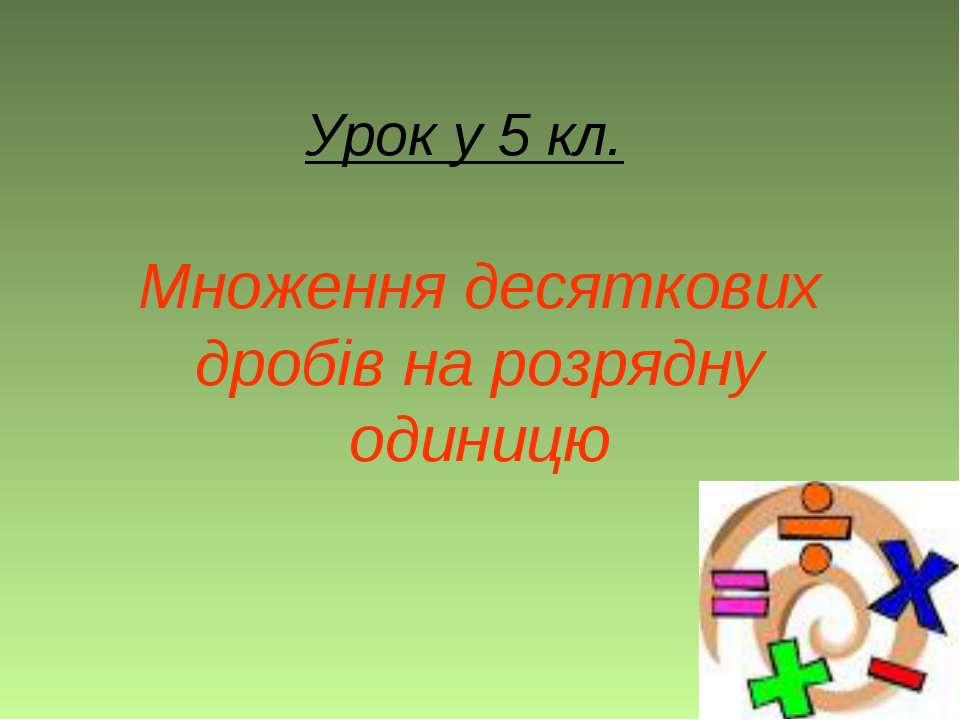 Урок у 5 кл. Множення десяткових дробів на розрядну одиницю