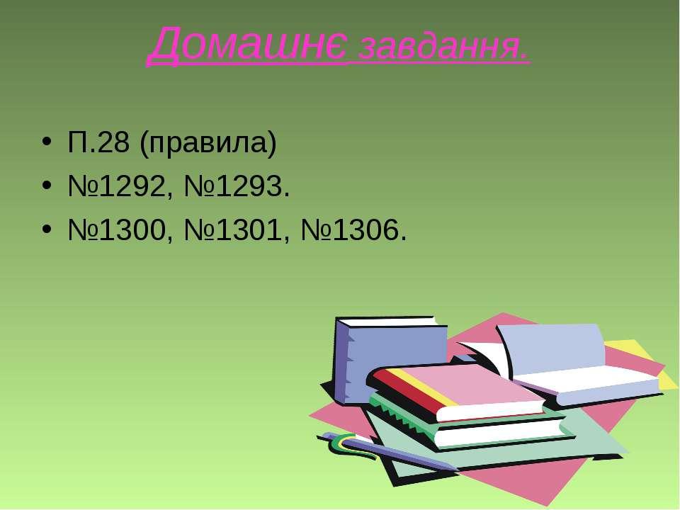 Домашнє завдання. П.28 (правила) №1292, №1293. №1300, №1301, №1306.