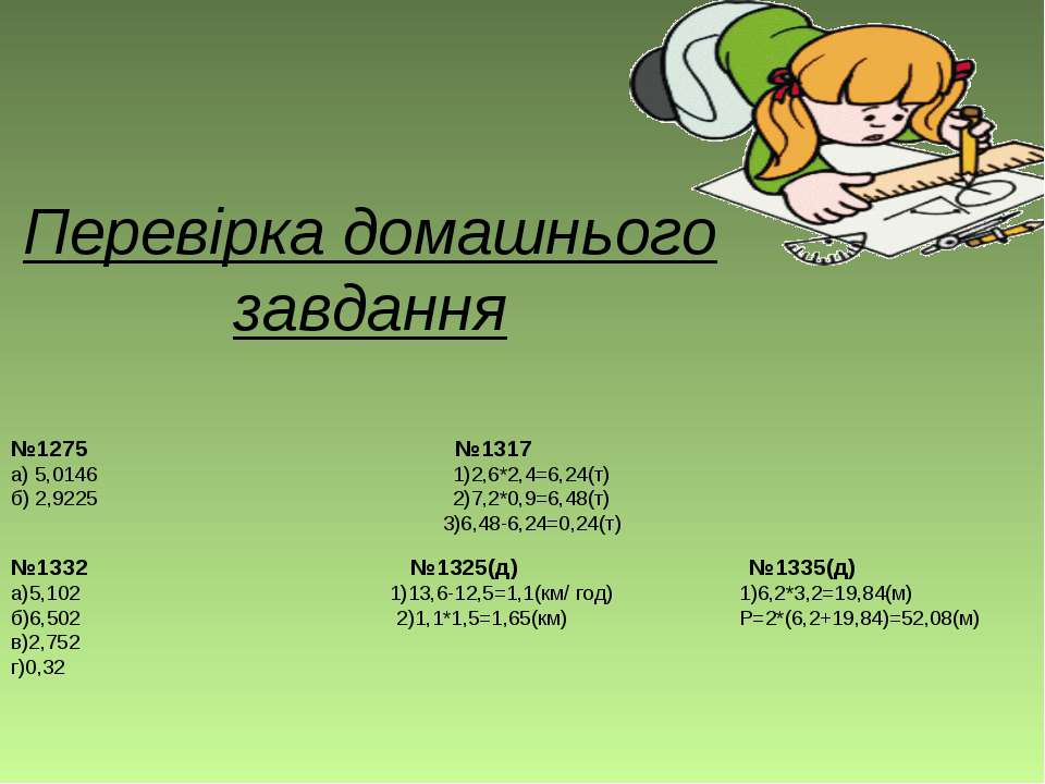 Перевірка домашнього завдання №1275 №1317 а) 5,0146 1)2,6*2,4=6,24(т) б) 2,92...