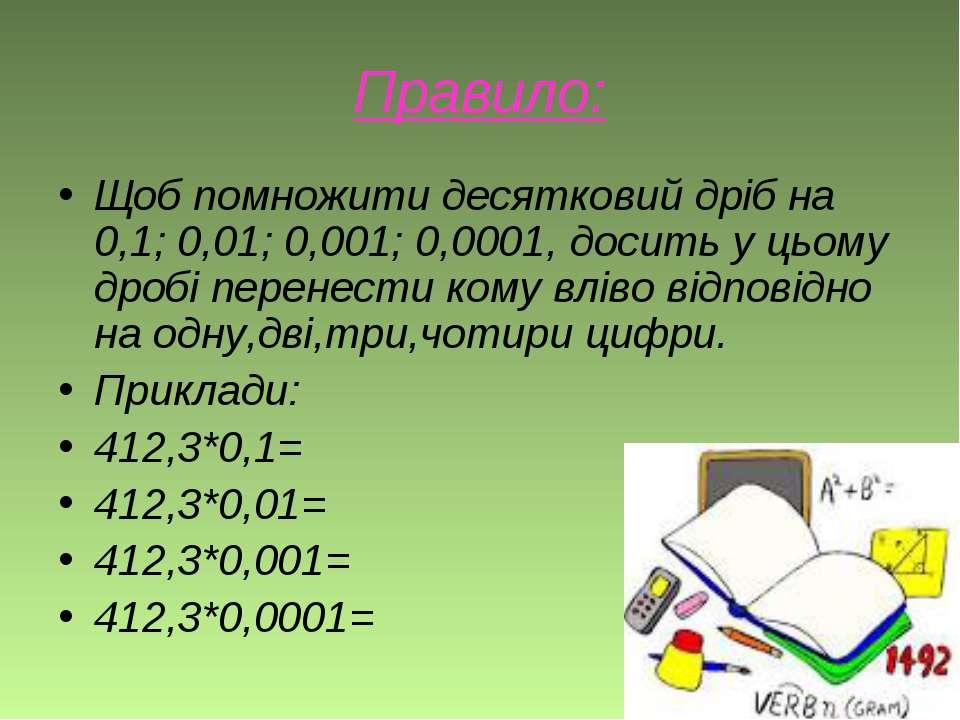 Правило: Щоб помножити десятковий дріб на 0,1; 0,01; 0,001; 0,0001, досить у ...