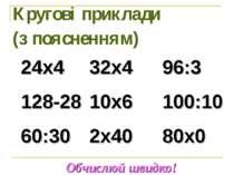 Кругові приклади (з поясненням) 24х4 32х4 96:3 128-28 10х6 100:10 60:30 2х40 ...