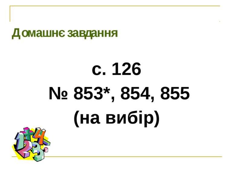 Домашнє завдання с. 126 № 853*, 854, 855 (на вибір)