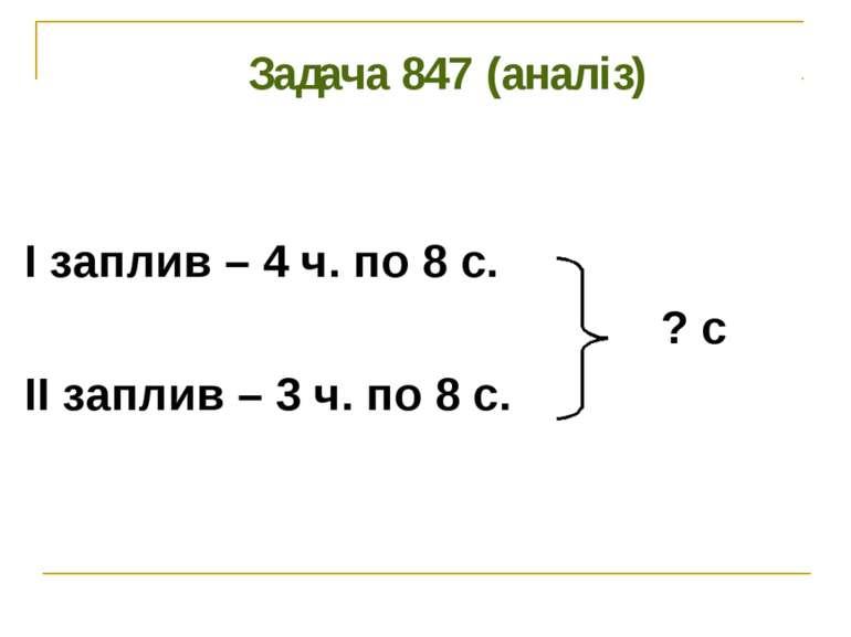 Задача 847 (аналіз) І заплив – 4 ч. по 8 с. ? с ІІ заплив – 3 ч. по 8 с.