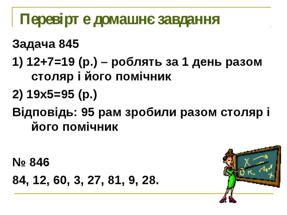 Перевірте домашнє завдання Задача 845 1) 12+7=19 (р.) – роблять за 1 день раз...