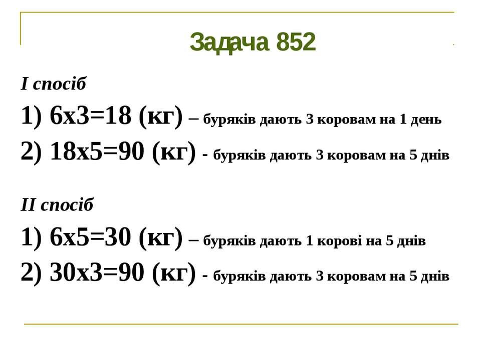 Задача 852 І спосіб 1) 6х3=18 (кг) – буряків дають 3 коровам на 1 день 2) 18х...