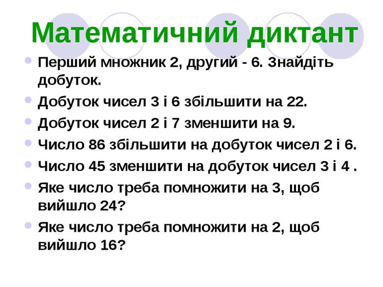 Математичний диктант Перший множник 2, другий - 6. Знайдіть добуток. Добуток ...