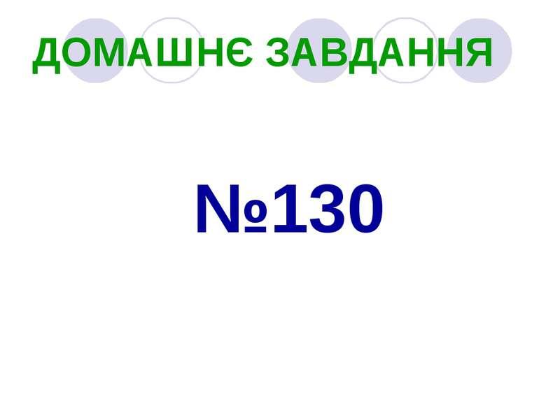 ДОМАШНЄ ЗАВДАННЯ №130