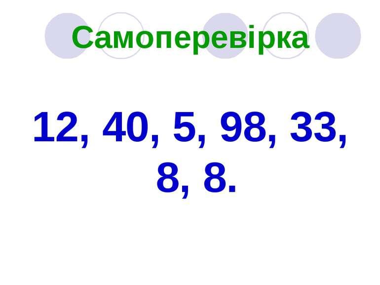 Самоперевірка 12, 40, 5, 98, 33, 8, 8.