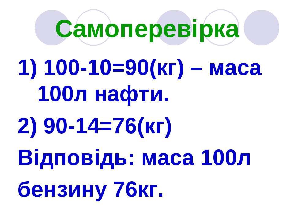 Самоперевірка 1) 100-10=90(кг) – маса 100л нафти. 2) 90-14=76(кг) Відповідь: ...