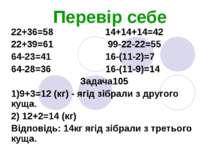 Перевір себе 22+36=58 14+14+14=42 22+39=61 99-22-22=55 64-23=41 16-(11-2)=7 6...