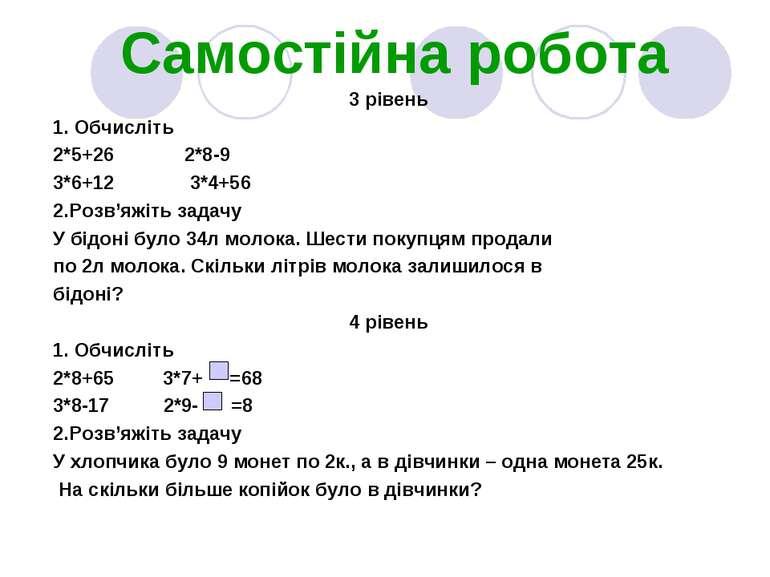 Самостійна робота 3 рівень 1. Обчисліть 2*5+26 2*8-9 3*6+12 3*4+56 2.Розв'яжі...