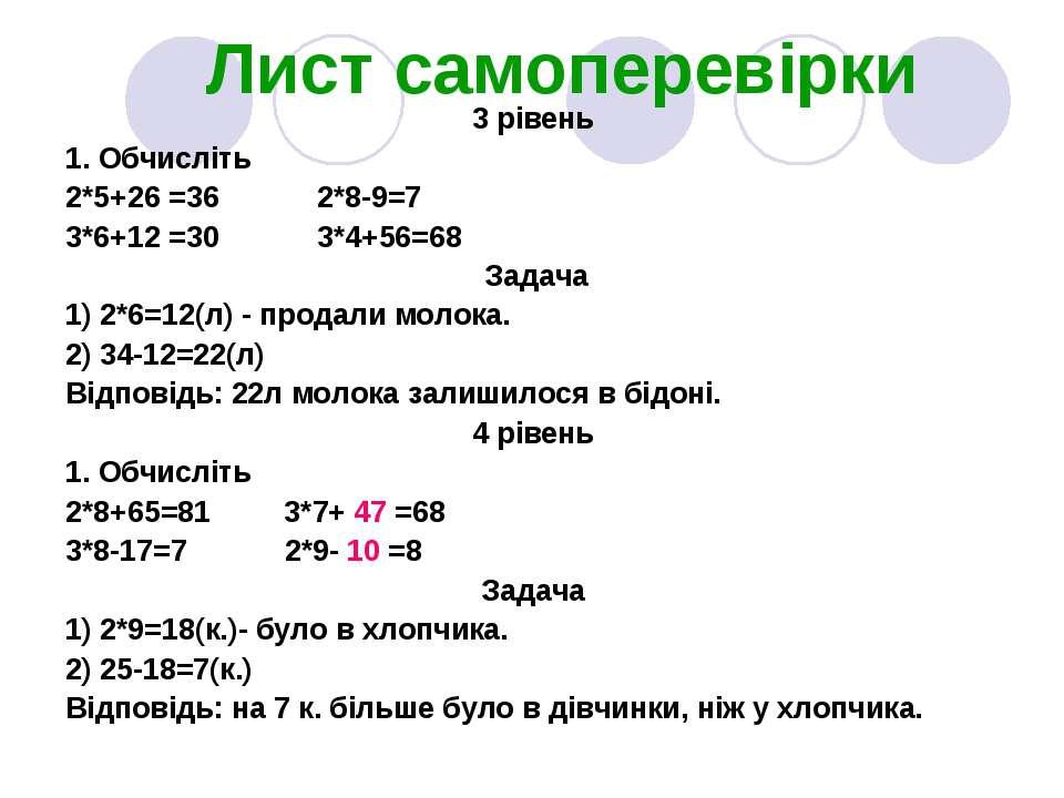 Лист самоперевірки 3 рівень 1. Обчисліть 2*5+26 =36 2*8-9=7 3*6+12 =30 3*4+56...