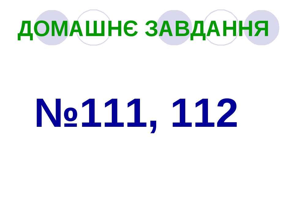 ДОМАШНЄ ЗАВДАННЯ №111, 112