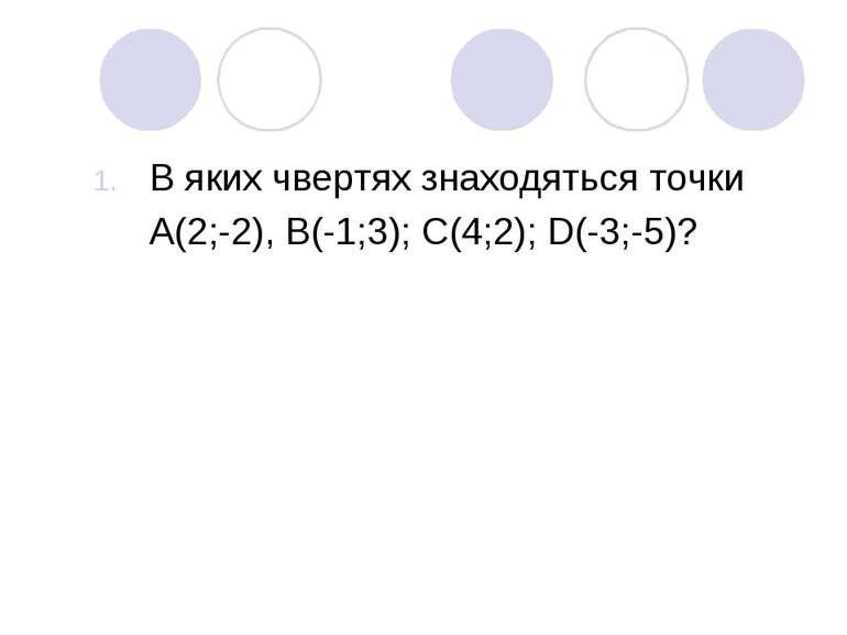 В яких чвертях знаходяться точки А(2;-2), В(-1;3); С(4;2); D(-3;-5)?