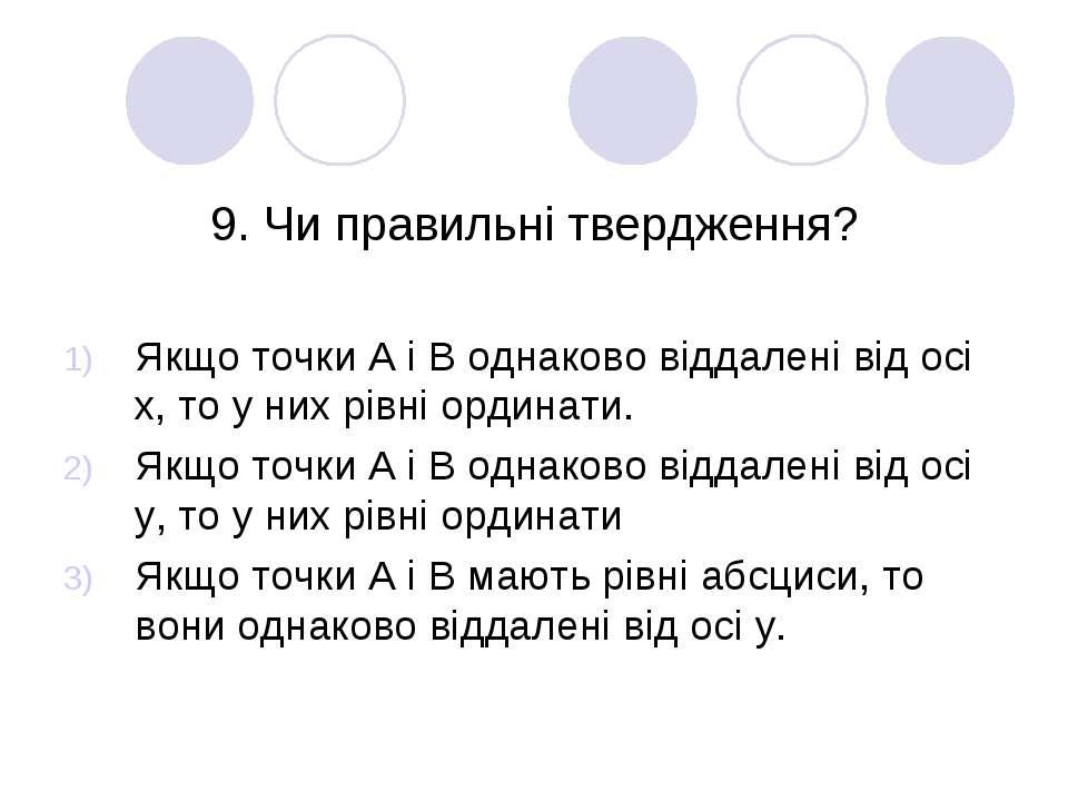 9. Чи правильні твердження? Якщо точки А і В однаково віддалені від осі х, то...