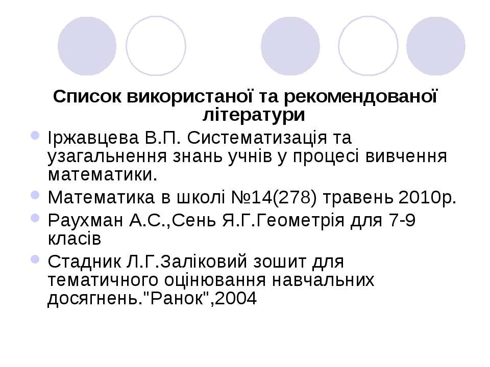 Список використаної та рекомендованої літератури Іржавцева В.П. Систематизаці...