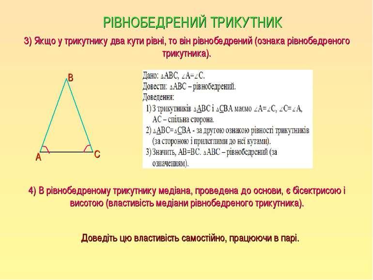3) Якщо у трикутнику два кути рівні, то він рівнобедрений (ознака рівнобедрен...
