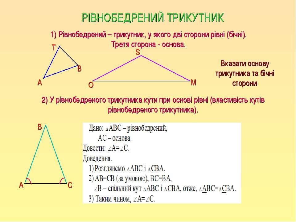 РІВНОБЕДРЕНИЙ ТРИКУТНИК 1) Рівнобедрений – трикутник, у якого дві сторони рів...