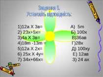 1)12а X 3в= А) 5m 2) 23х+5х= Б) 100х 3)4а X 3в= В)36ав 4)18m -13m = Г)28х 5)1...