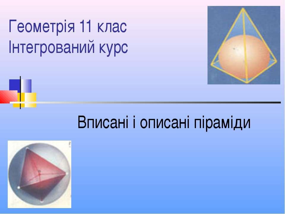 Вписані і описані піраміди Геометрія 11 клас Інтегрований курс