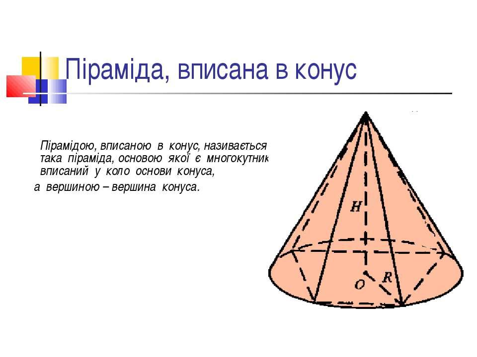 Піраміда, вписана в конус Пірамідою, вписаною в конус, називається така пірам...