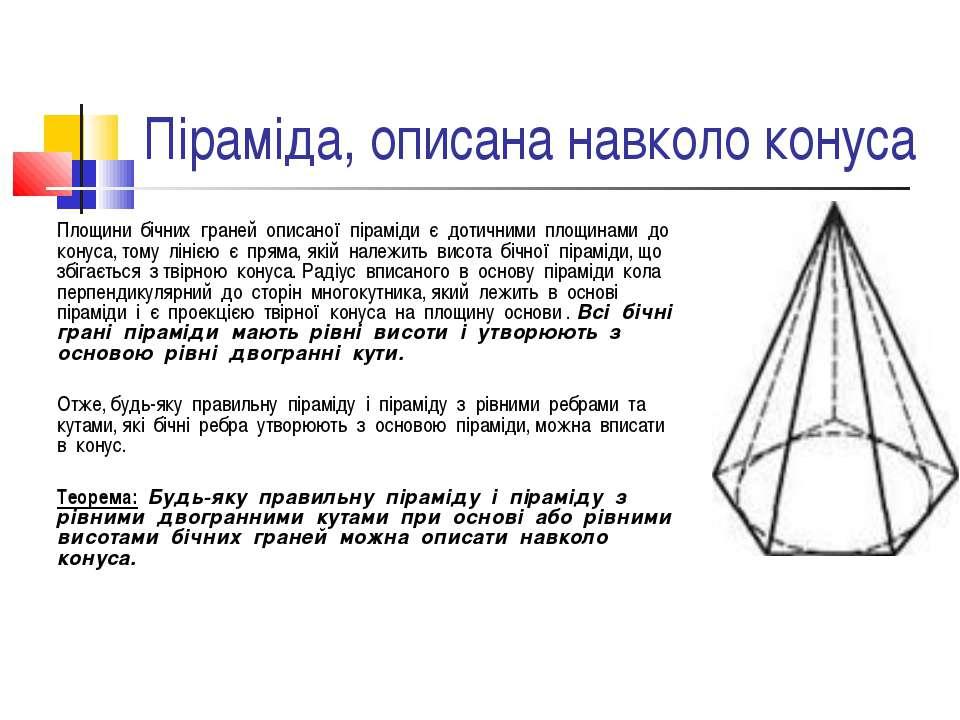 Піраміда, описана навколо конуса Площини бічних граней описаної піраміди є до...
