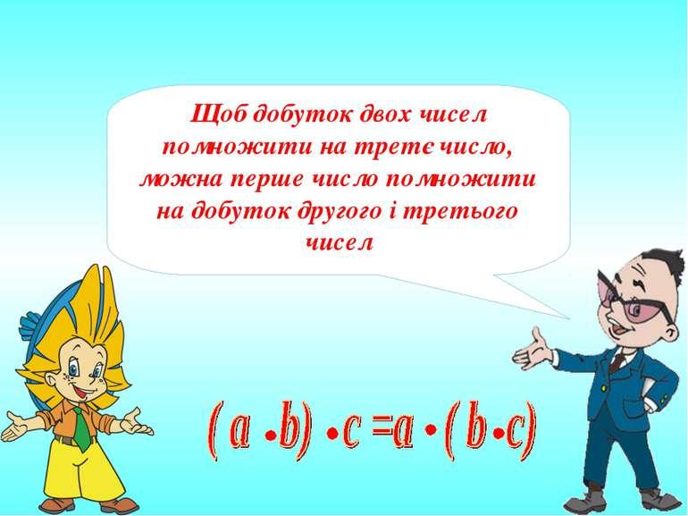 Щоб добуток двох чисел помножити на третє число, можна перше число помножити ...