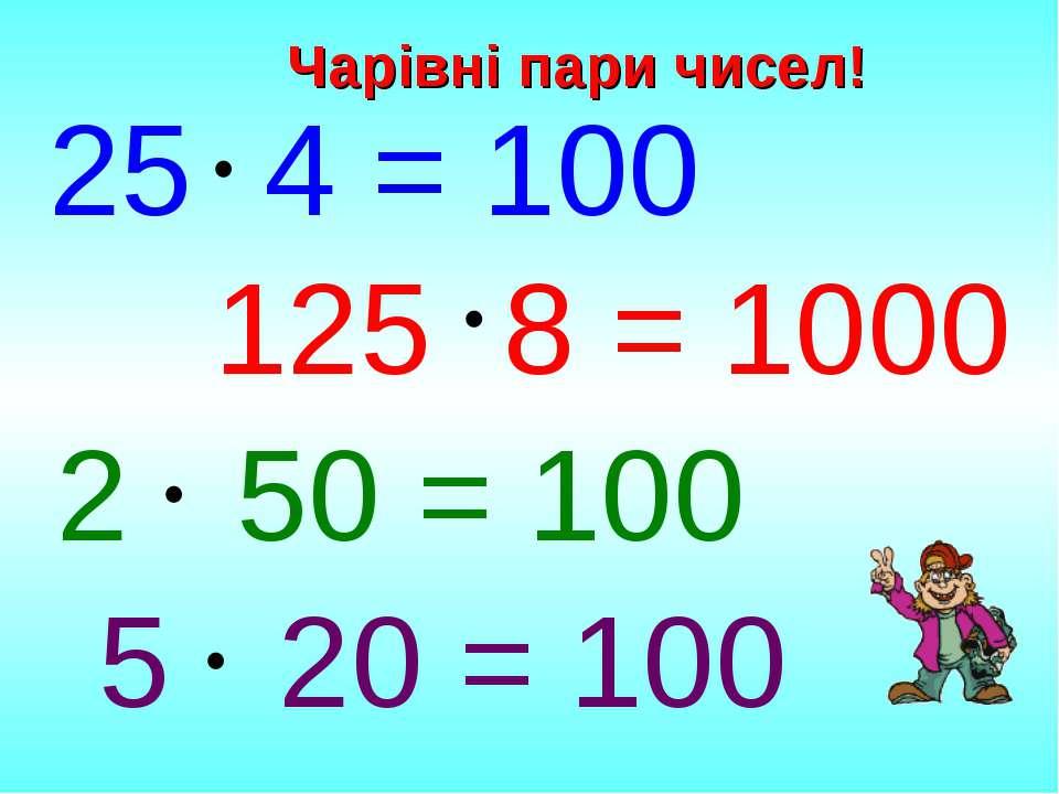 Чарівні пари чисел!