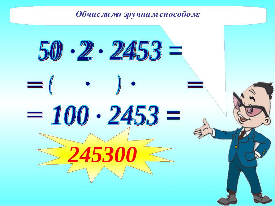 Обчислимо зручним способом: 245300