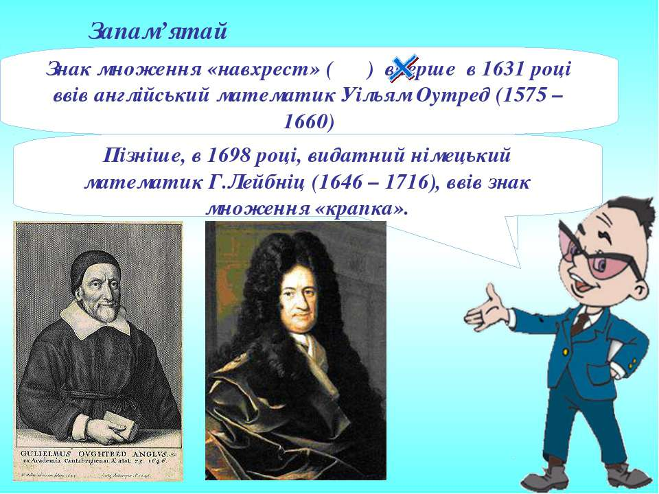 Пізніше, в 1698 році, видатний німецький математик Г.Лейбніц (1646 – 1716), в...