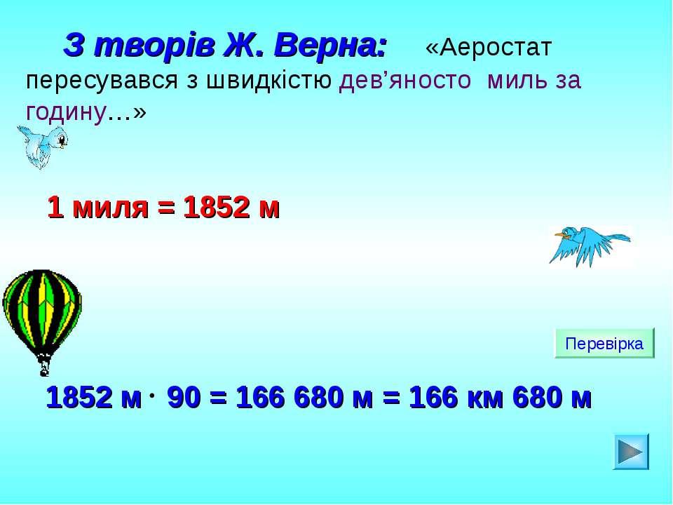 З творів Ж. Верна: «Аеростат пересувався з швидкістю дев'яносто миль за годин...