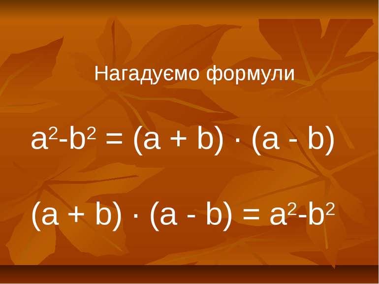 Нагадуємо формули а2-b2 = (a + b)∙(a - b) (a + b)∙(a - b) = а2-b2