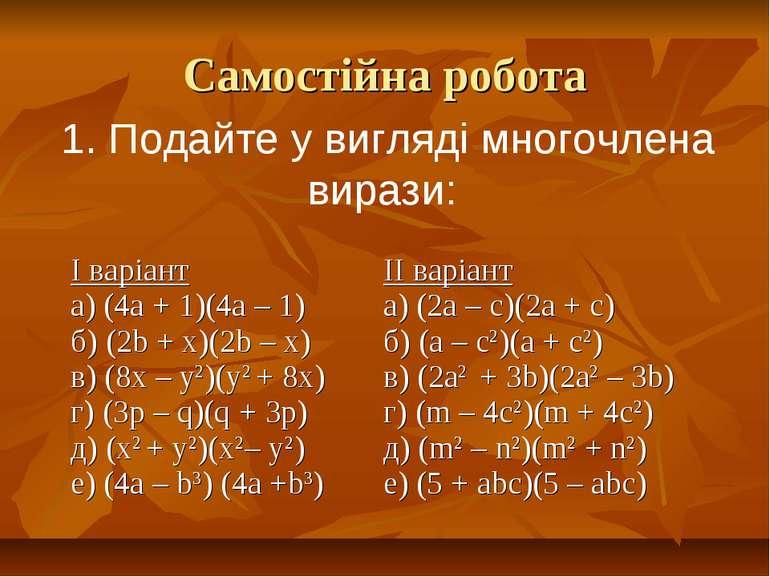 Самостійна робота 1. Подайте у вигляді многочлена вирази: