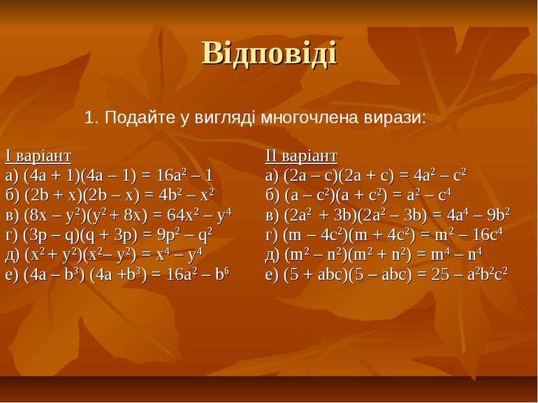 Відповіді 1. Подайте у вигляді многочлена вирази: