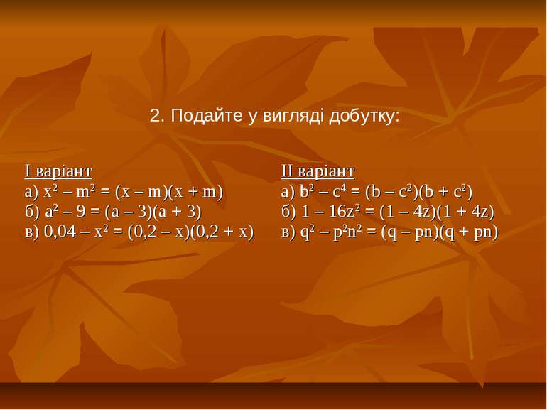 2. Подайте у вигляді добутку: І варіант а) x2 – m2 = (x – m)(x + m) б) a2 – 9...