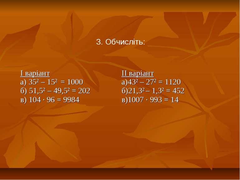 3. Обчисліть: І варіант а) 352 – 152 = 1000 б) 51,52 – 49,52 = 202 в) 104 ∙ 9...