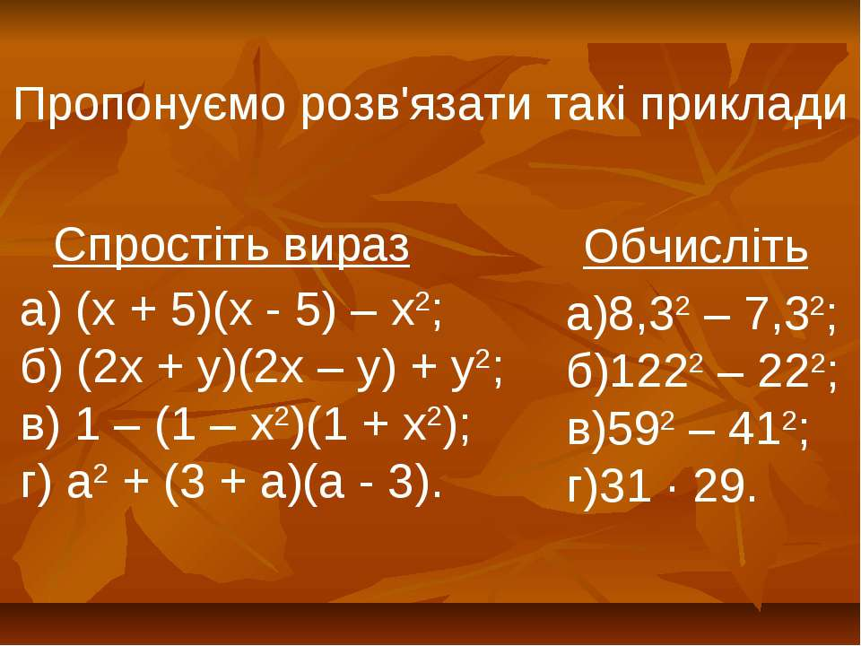Пропонуємо розв'язати такі приклади а) (х + 5)(х - 5) – х2; б) (2х + у)(2х – ...