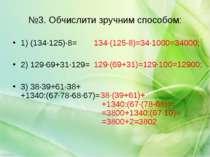 №3. Обчислити зручним способом: 1) (134·125)·8= 2) 129·69+31·129= 3) 38·39+61...