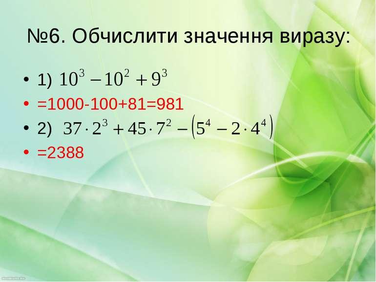 №6. Обчислити значення виразу: 1) =1000-100+81=981 2) =2388