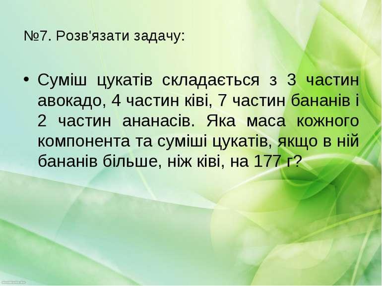 №7. Розв'язати задачу: Суміш цукатів складається з 3 частин авокадо, 4 частин...