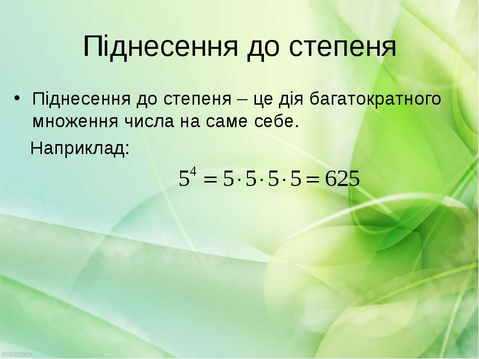 Піднесення до степеня Піднесення до степеня – це дія багатократного множення ...