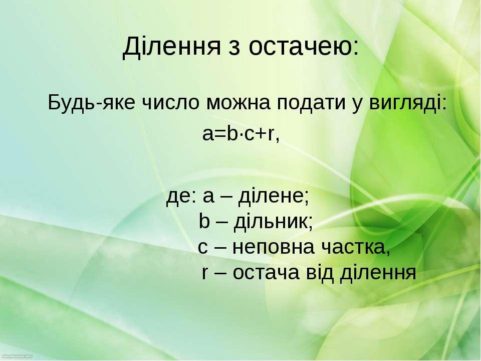 Ділення з остачею: Будь-яке число можна подати у вигляді: a=b·с+r, де: а – ді...