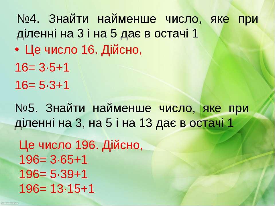 №4. Знайти найменше число, яке при діленні на 3 і на 5 дає в остачі 1 Це числ...
